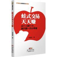 蛙式交易天天赚 广东经济出版社