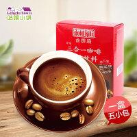 【满99减50元】新加坡金祥麟咖啡三合一速溶咖啡90g 进口coffee冲饮即溶袋装咖啡