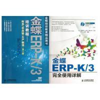 金蝶ERP-K/3培训教程――财务/供应链/生产制造(*2版)+金蝶ERP-K/3完全使用详解