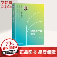 经营十二条实践 机械工业出版社