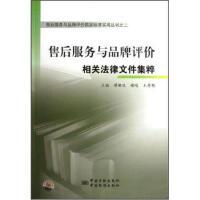 售后服务与品牌评价国家标准实用丛书之二 售后服务与品牌评价相关法律文件集粹 9787506667401 谭新政 中国标