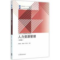 【旧书二手书8成新】人力资源管理第四版第4版 陈维政 高等教育出版社 9787040448474