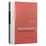 利维坦的道德困境(精装) 吴增定 生活.读书.新知三联书店