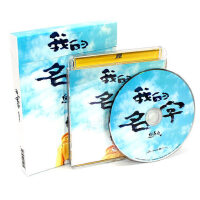 正版唱片 焦迈奇 首张原创专辑《我的名字》CD+写真歌词本+明信片