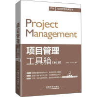 项目管理工具箱(第2版)康路晨、胡立朋中国铁道出版社