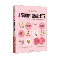 我的孕期体重管理书 : 越孕越美丽【正版保障,放心购买】