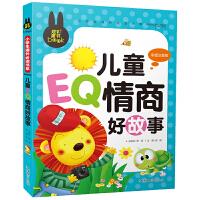 儿童EQ情商好故事 彩图注音版 小学生一二三年级课外阅读书少儿童话故事书