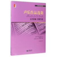 声乐作品选集 女中音卷.中国作品