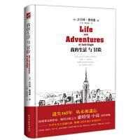 惠特曼:我的生活与冒险(美国国宝级作家惠特曼《草叶集》后震动人世的小说遗作传奇再现,中文版率先出版)