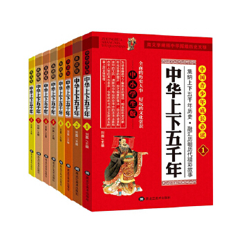 中小学生版 中华上下五千年 全8册 小学生课外阅读书籍三四五年级必读中国历史知识 儿童故事书6-9-12-15岁青少年初中生课外读物