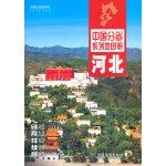 2021年中国分省系列地图册:河北