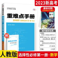 2022版王后雄重难点手册高中数学选择性必修第一册 人教A版 高中数学选择性必修第1册重点知识总复习教材同步训练作业辅导