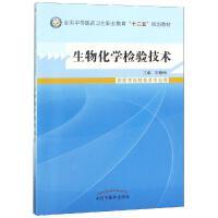 生物化学检验技术/钟楠楠/中职教材 中国中医药出版社