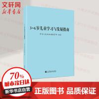 3~6岁儿童学习与发展指南 中华人民共和国教育部 制定