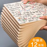 12本空白草稿本米黄色草稿纸学生用大学生考研考试专用白纸本大演算验算演草纸张护眼便宜打草草纸本用品