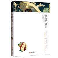 竹取物语图典 无名氏,唐月梅,叶渭渠 中国文联出版社