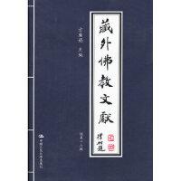 藏外佛教文献 总第十六辑 方广�_ 中国人民大学出版社