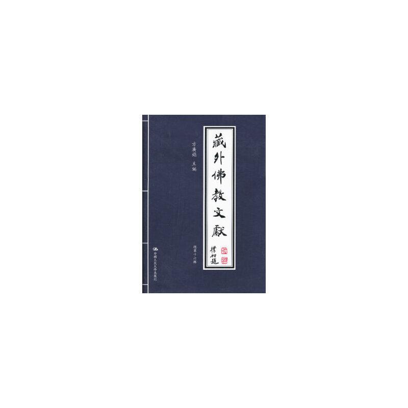 藏外佛教文献 总第十六辑 方广錩 中国人民大学出版社 正品保证,70%城市次日达,进入店铺更多优惠!