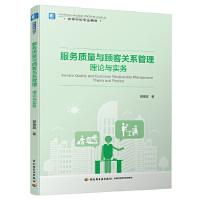 【正版现货】服务质量与顾客关系管理:理论与实务(高等学校专业教材) 郭德宾 9787518425662 中国轻工业出版社