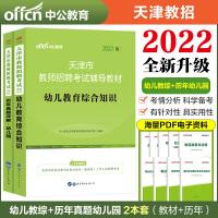 2021天津市教师招聘考试幼儿套装:幼儿教育综合知识+历年真题详解幼儿园 2本套