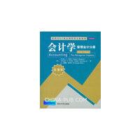 会计学:管理会计分册(第9版)(清华MBA核心课程英文版教材)