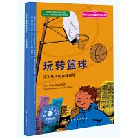儿童情绪管理与性格培养绘本--玩转篮球