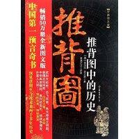 【旧书二手书9成新】推背图中的历史【东东】