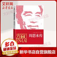 周恩来传(近期新全译本,插图珍藏版) 中央文献出版社