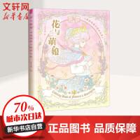 花与萌娘 动漫线稿手绘涂色集 中国水利水电出版社