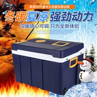 50L车载冰箱小冰箱车家两用大容量冷暖器冷藏便携小型电冰箱