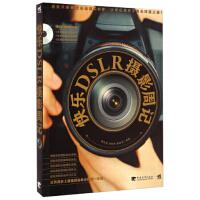 快乐DSLR摄影周记 9787515326573 中国青年出版社 夏永恒,王欣然,郑晓洁