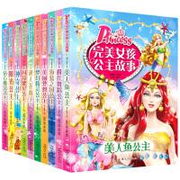 完美女孩公主故事全套10册 小学生必读课外书籍一二年级拼音美人鱼芭比公主童话故事书注音版儿童读物6-7-8-9-10-1