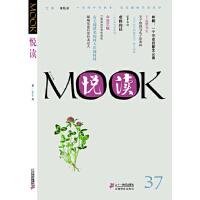【新书店正版】悦读MOOK(第三十七卷),褚钰泉,21世纪出版社9787539188263