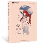 爱的算法,[美] 刘宇昆,四川科学技术出版社9787536474673