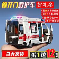 120救护车玩具超大号警车男孩女孩汽车模型消防车儿童合金玩具车