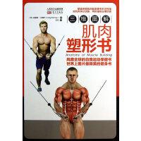 三维图解:肌肉塑形书