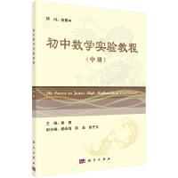 初中数学实验教程(中)