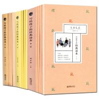 全3套12册民国老课本精选系列 写给孩子的经典读本(第1辑共4册)二三辑模范公民学前生活课本 小学生课外读物儿童学习书
