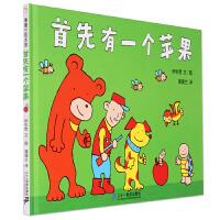 蒲蒲兰绘本 首先有一个苹果绘本 精装0-3-6岁训练儿童辨别记忆力的游戏绘本伊东宽作品 数学启蒙宝宝