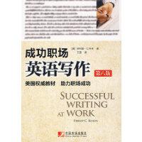 成功职场英语写作(第八版) (美)科林 ,王雷 中国市场出版社