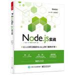 Node js 实战,赵坤,寸志,雷宗民,吴中骅,电子工业出版社9787121226762