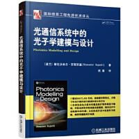 光通信系统中的光子学建模与设计,斯瓦沃米尔・苏耶茨基,机械工业出版社9787111532200