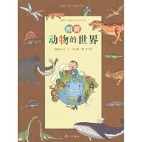 图解动物的世界(我的第一堂科学知识课系列3)(适合7-14岁阅读)