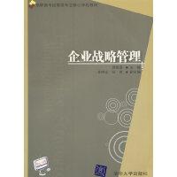 企业战略管理(高职高专经管类专业核心课程教材)
