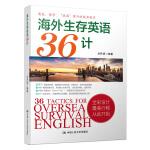 海外生存英语36计(升级版,赠送全部词汇、会话标准美音音频)