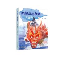 中国山水故事:长白山