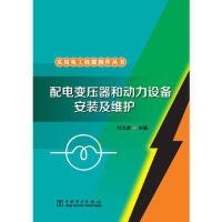 实用电工技能操作丛书 配电变压器和动力设备安装及维护