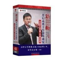 可货到付款!企业新三板挂牌上市操作指南王叁寿主讲培训光盘4DVD