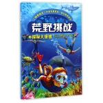 荒野挑战(2探秘大堡礁)