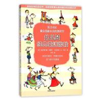 幼儿园经典童话游戏